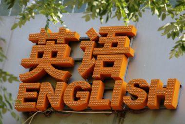 ENGLISH CHINA